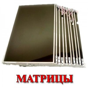 Матрицы для ноутбуков