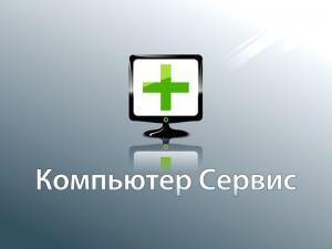 Сервис компьютеров